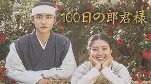 韓国時代劇