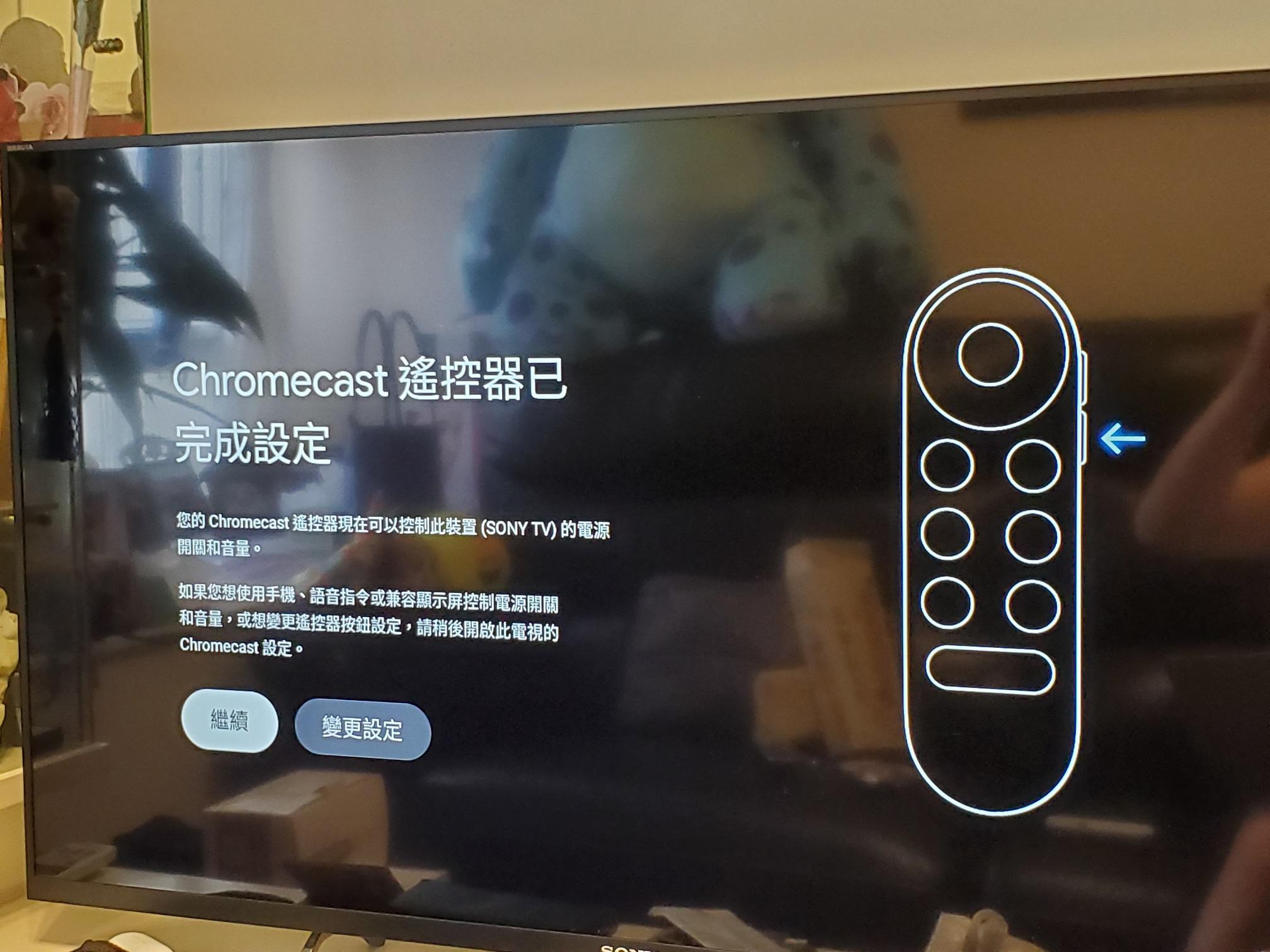 設定 chromecast