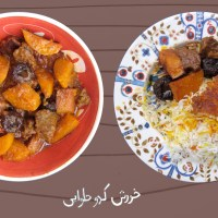 Khoresh Kadoo Halva'ee  - Halloween Stew