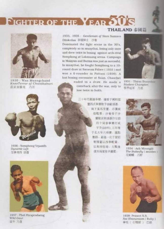 1930s Muay Thai Fighter of the Year