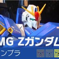MG MSZ-006 Zガンダム Ver.2.0 完成品【ガンプラ・情報・レビュー・写真】