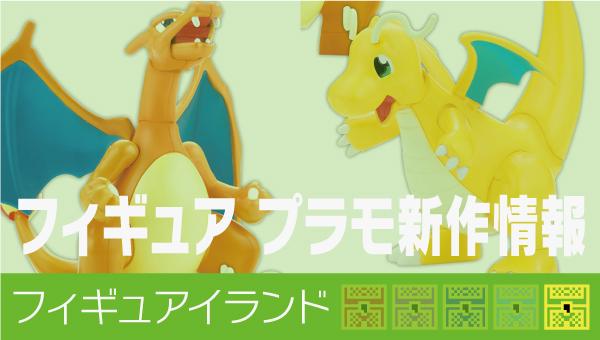 ポケモンプラモコレクション 43 セレクトシリーズ リザードン (バトルVer.)&カイリュー VSセット