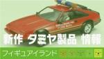 新作 タミヤ製品 情報 1/24 トヨタ セリカ・スープラ ロングビーチGP マーシャルカー 発売日 発売予定 ミニ四駆 RC フィギュアイランド