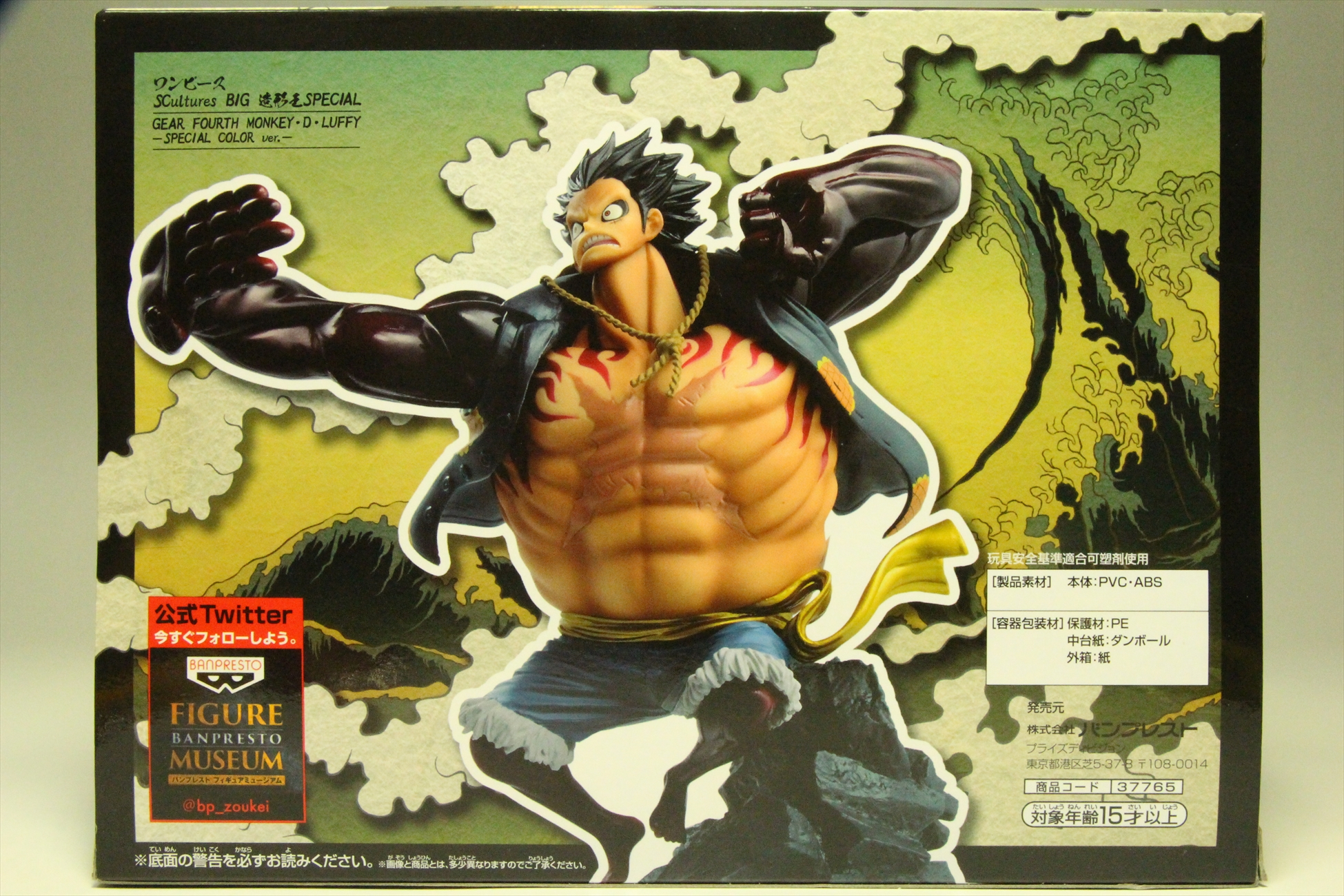 Luffy in gear fourth form! One Piece Zoukeiou Special Monkey D. Luffy Gear Fourth ...