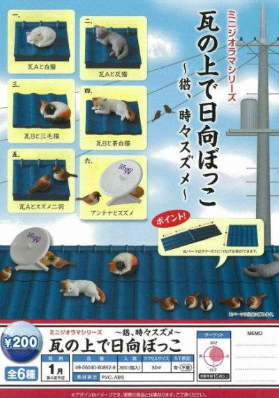 ミニジオラマシリーズ 瓦の上で日向ぼっこ 〜猫、時々スズメ〜