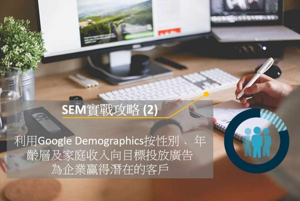 sem demographics targeting