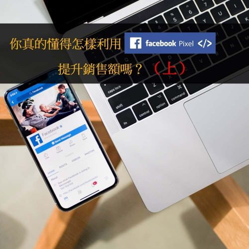 facebook pixels 1