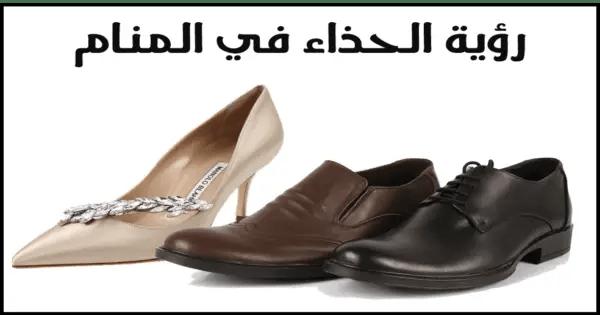 تفسير حلم الحذاء ورؤية شراء الحذاء في المنام وسرقة الحذاء او