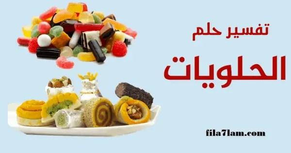 تفسير حلم الحلويات في المنام أكل الحلوي وتوزيعها وشراؤها