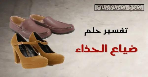 تفسير حلم ضياع الحذاء ولبس حذاء اخر في المنام لابن سيرين