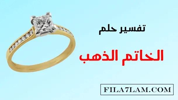تفسير حلم خاتم الذهب في المنام للعزباء والمتزوجة والحامل