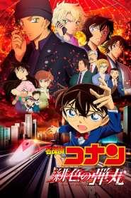 Detective Conan: The Scarlet Bullet 2021