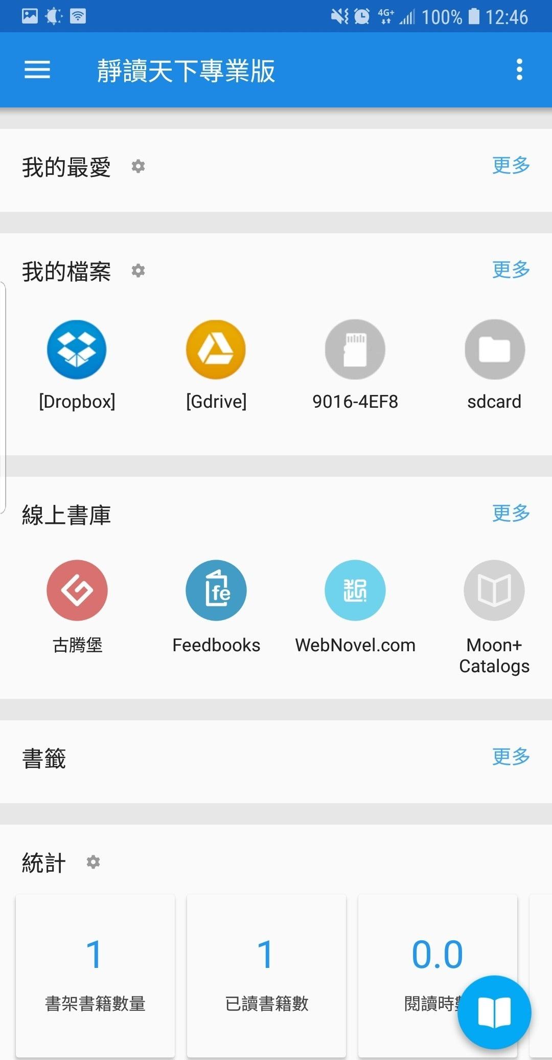 靜讀天下 Pro 專業版 V4.5.5 - Android 遊戲.應用下載 - 冰楓論壇 - 綜合論壇.外掛下載.外掛討論.遊戲討論.手機APP