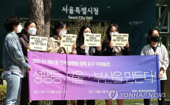 4 · 7 재선 성 평등 정책 촉구 기자 회견