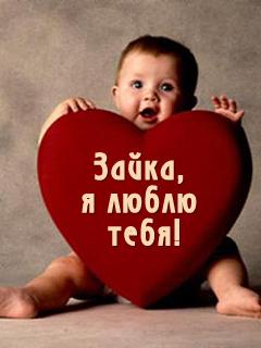 Зайка, я люблю тебя! - картинка на телефон №382475