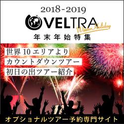 春旅をおトクに♪オプショナルツアー予約サイト「VELTRA(ベルトラ)」