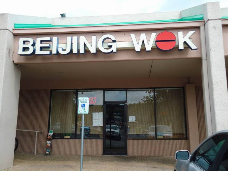 BEIJING WOK   Delivery and Pick up in Austin   ChineseMenu com BEIJING WOK