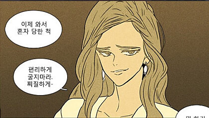 Imagini pentru cheese in the trap webtoon baek in ha