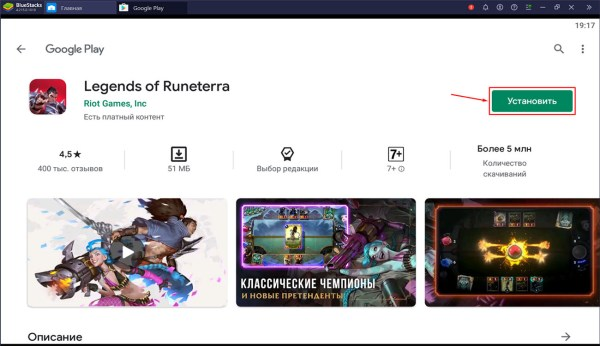 Скачать Legends of Runeterra на компьютер Виндовс 7, 8, 10 ...