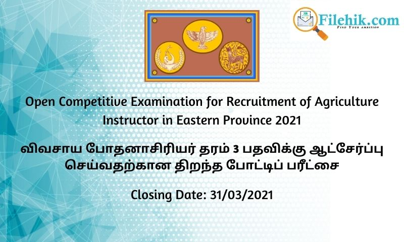 Open Competitive Examination For Recruitment Of Agriculture Instructor In Eastern Province 2021
