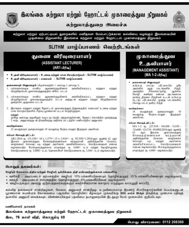 Assistant Lecturer, Management Assistant Tamil