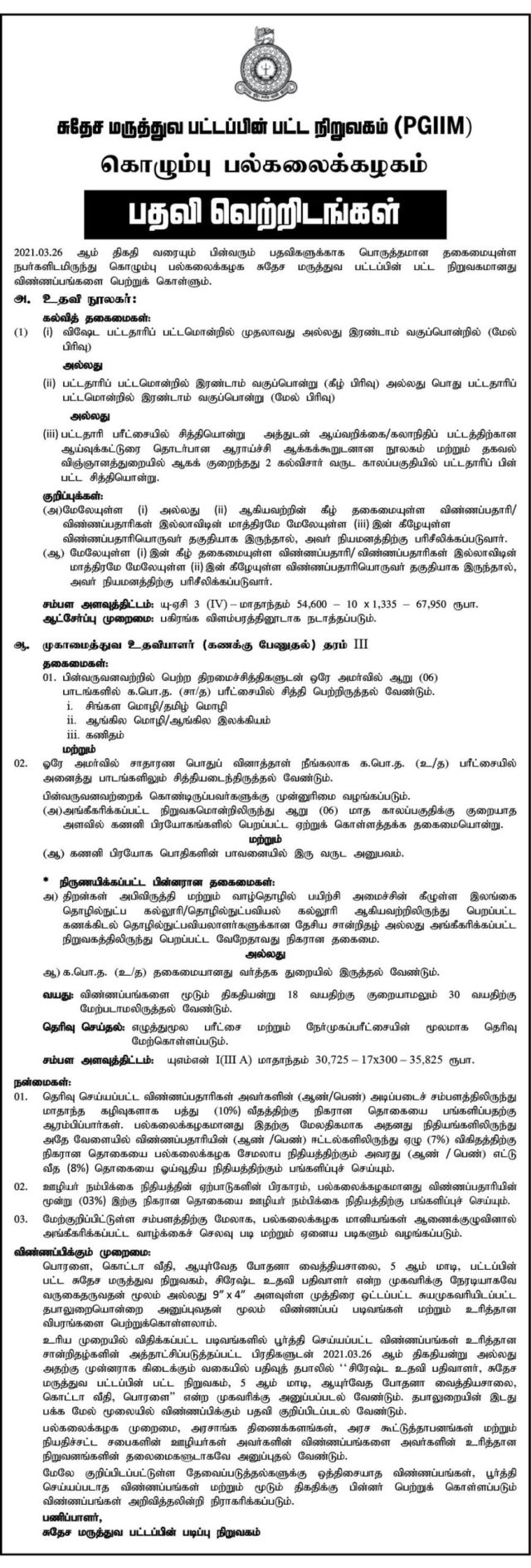 Assistant Librarian University Of Colombo Tamil