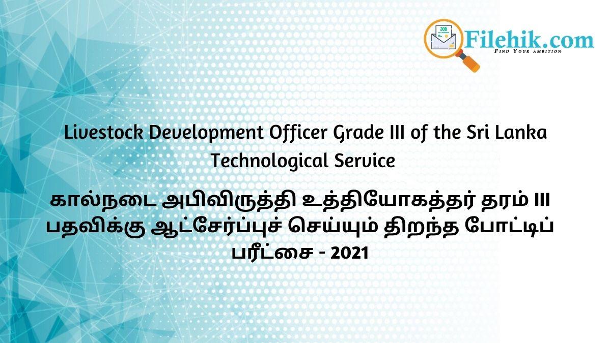 Livestock Development Officer Grade Iii Of The Sri Lanka Technological Service – 2021 Opportunities