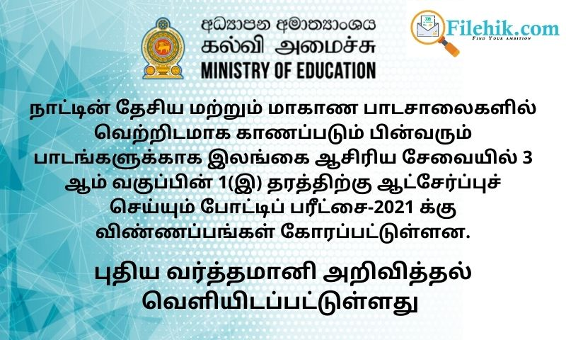 Open Competitive Examination For The Recruitment To Grade 3-I (C) Of Sri Lanka Teachers' Service For English Teacher Vacancies In National And Provincial Schools