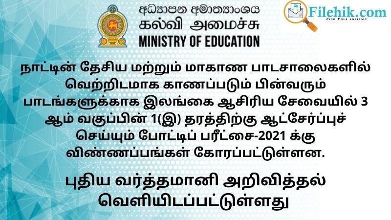 English teacher vacancies