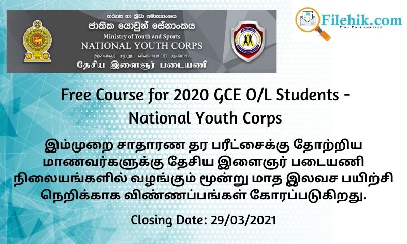 Free Course For 2020 Gce O/L Students – National Youth Corps
