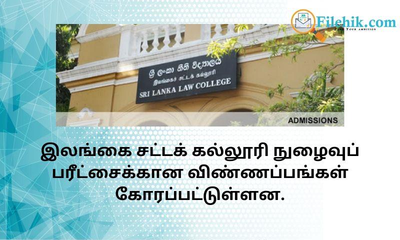 இலங்கை சட்டக்கல்லூரி 2021 அனுமதிப்பரீட்சை