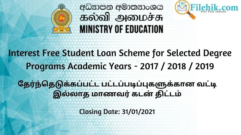 Interest Free Loan for Degree Programe (GCE A/L 2017/2018/2019)