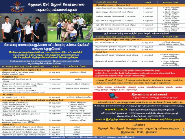 General Sir John Kotelawala Defense University : Degree Programme
