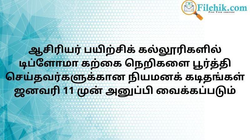 ஆசிரியர் பயிற்சிக் கல்லூரிகளில் டிப்ளோமா கற்கை நெறிகளை பூர்த்தி செய்த 3,772 பேருக்கு விரைவில் நியமனம்
