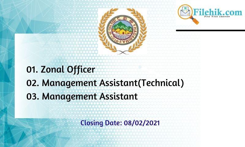 Zonal Officer, Management Assistant – Hadabima Authority Of Sri Lanka