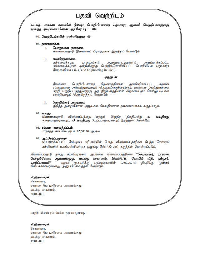 Recruitment For The Post Of Civil Engineer Service On Contract Basis - Northern Provincial Council