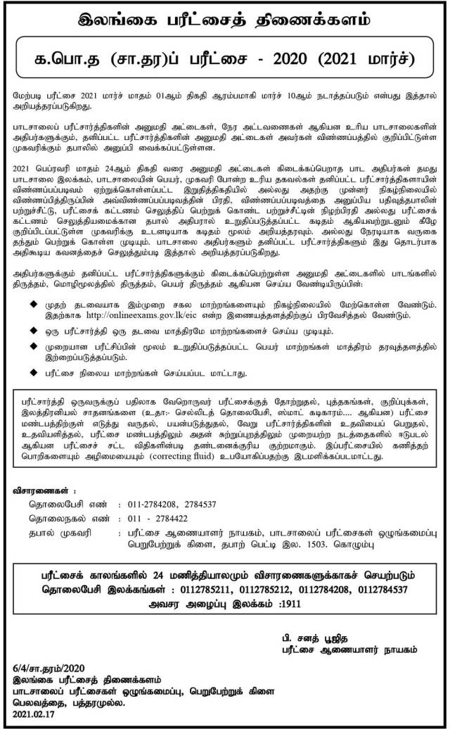 Important Notice Issued By The Department Of Examinations: Gce Ordinary Level Examination 2020 (2021 March)