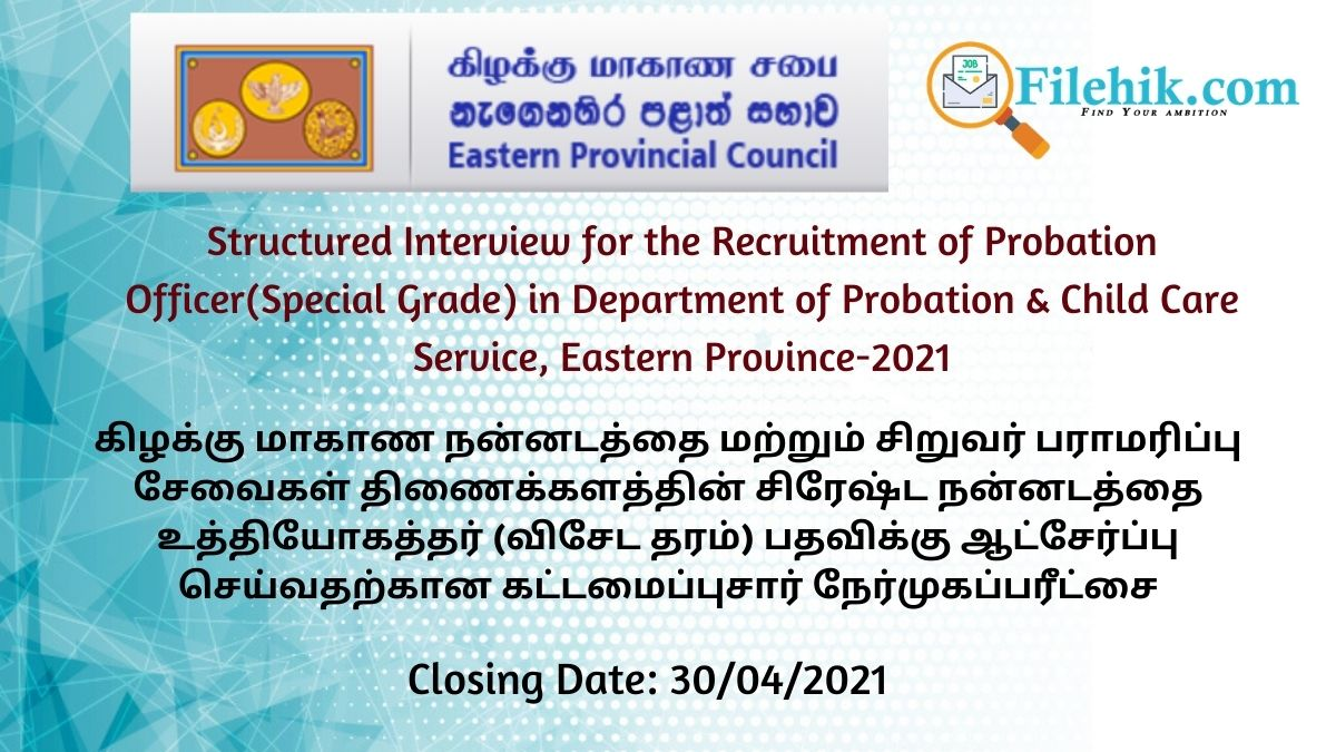 Recruitment Of Probation Officer In Department Of Probation & Child Care Service, Eastern Province – 2021 Opportunities