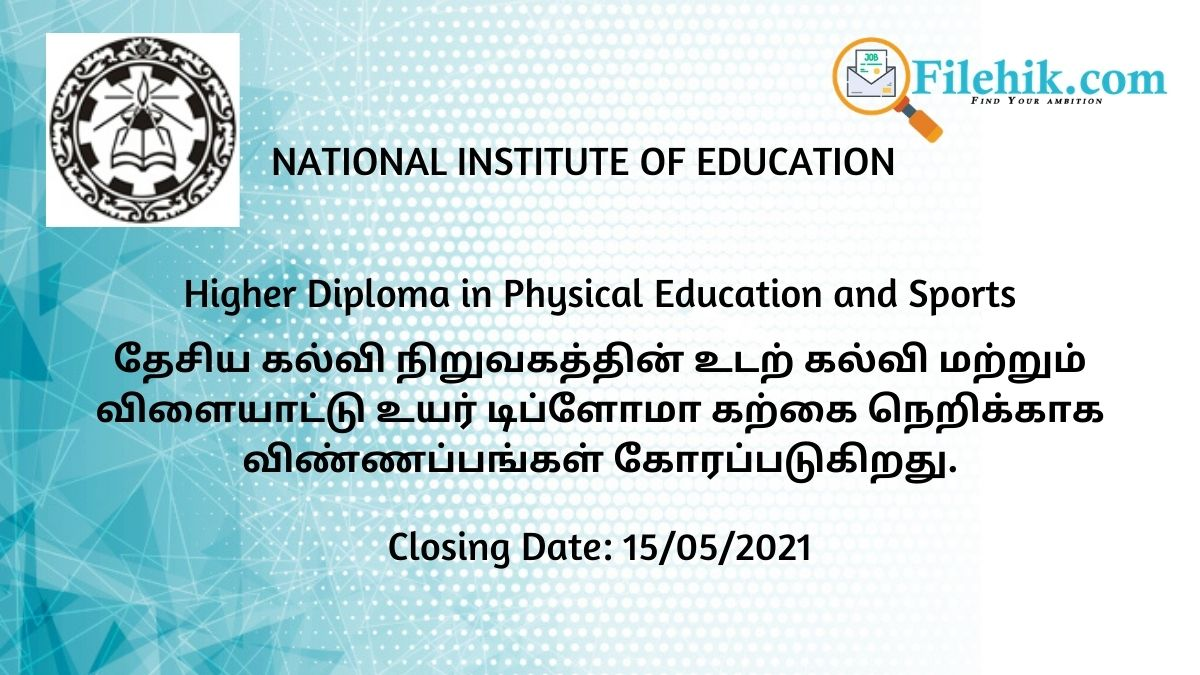 Higher Diploma In Physical Education And Sports – National Institute Of Education 2021 Opportunities