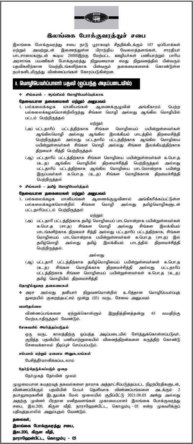 Sri Lanka Transport Board
