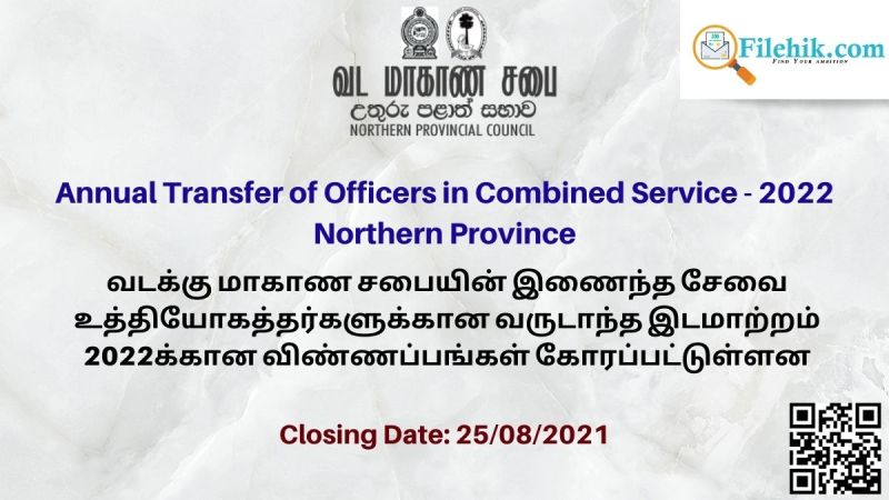 Annual Transfer of Officers in Combined Service