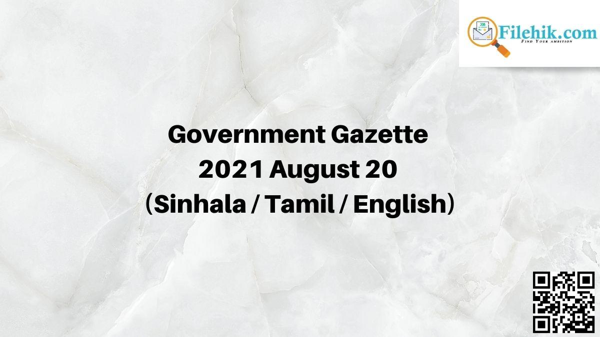 Government Gazette 2021 August 20 (Sinhala / Tamil / English) Free Download