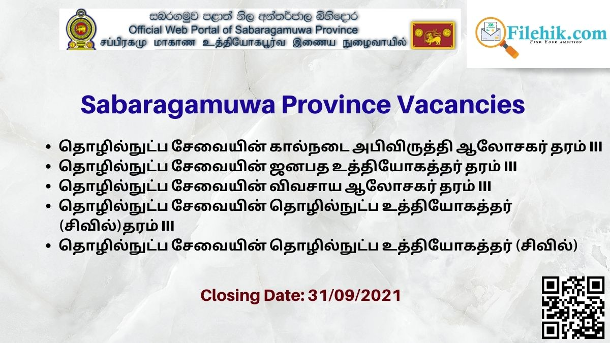 Sabaragamuwa Province Career Opportunities 2021