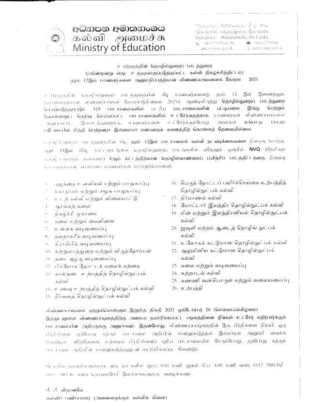 Advanced Level (A/L) Vocational Stream Applications