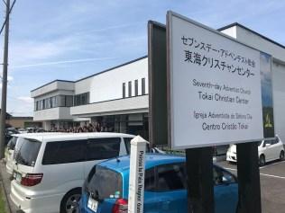 Uma placa dando as boas-vindas às pessoas no Centro Cristão Tokai, em Kakegawa, Japão (Foto: Andrew McChesney / Adventist Mission)