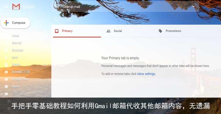手把手零基础教程如何利用Gmail邮箱代收其他邮箱内容,无遗漏
