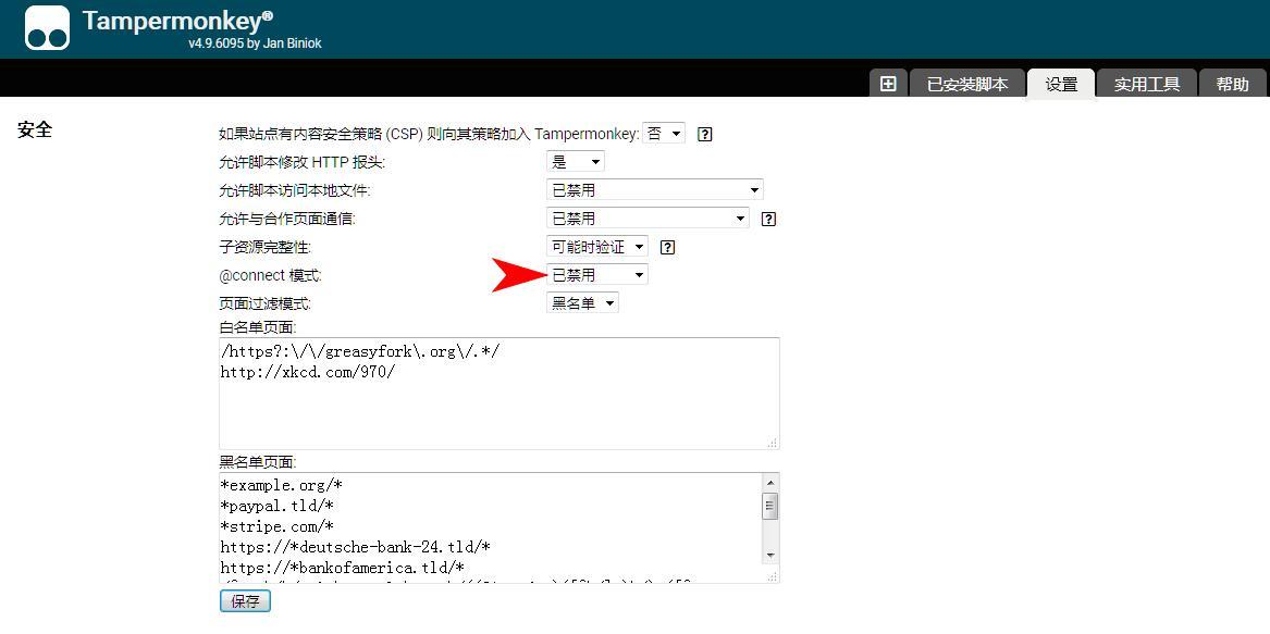 借用Aria2结合火狐浏览器脚本又可以高速下载百度云盘文件了