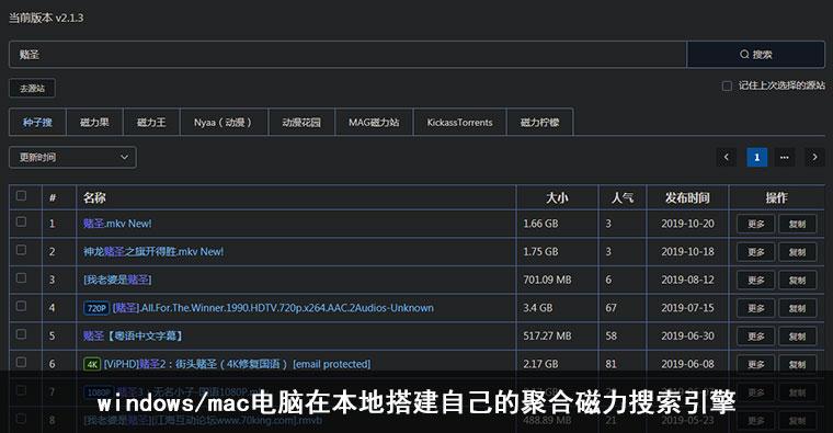 windows/mac电脑在本地搭建自己的聚合磁力搜索引擎