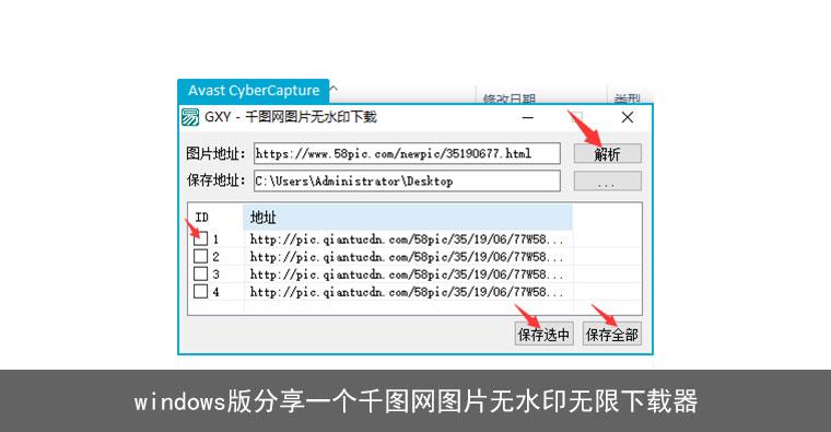 windows版分享一个千图网图片无水印无限下载器