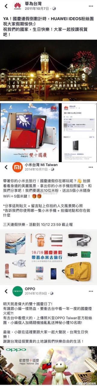 惊爆!已经爆出华为手机繁体公然把台湾单列为国家,而且不是第一次